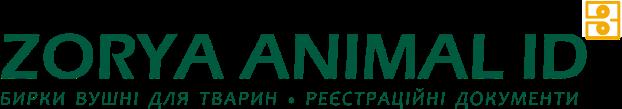 """ZORYA ANIMAL ID (ПрАТ """"Київська поліграфічна фабрика """"Зоря"""") - професійні бирки для ідентифікації тварин"""